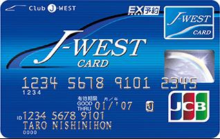 カード jwest
