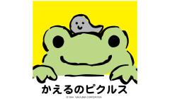 かえるのピクルス ~pickles the frog イベント Bon Voyage!~