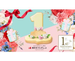 東京ギフトパレット1周年記念フェアを開催!