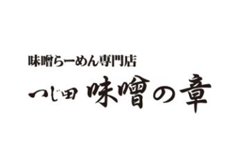 つじ田 味噌の章