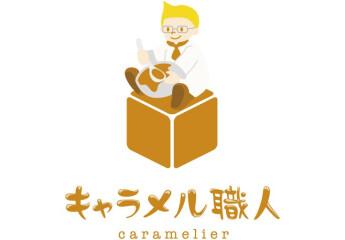 【2/16 OPEN!】キャラメル職人