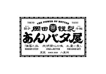 Okada Kinsei Anbataya