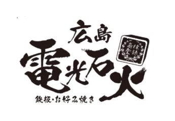 広島 電光石火