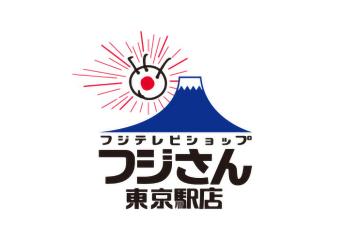 フジテレビショップ フジさん 東京駅店