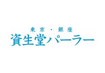 資生堂パーラー 八重洲ショップ