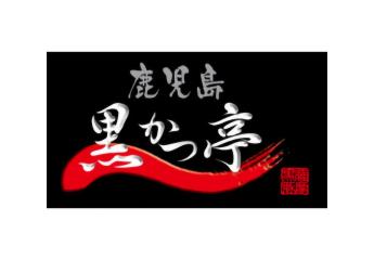 鹿児島 黒かつ亭