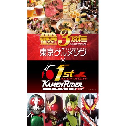 東京グルメゾン3周年×仮面ライダーストア東京1周年Anniversaryキャンペーン!!