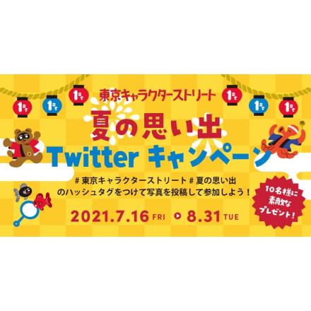 東京キャラクターストリートTwitterキャンペーン!