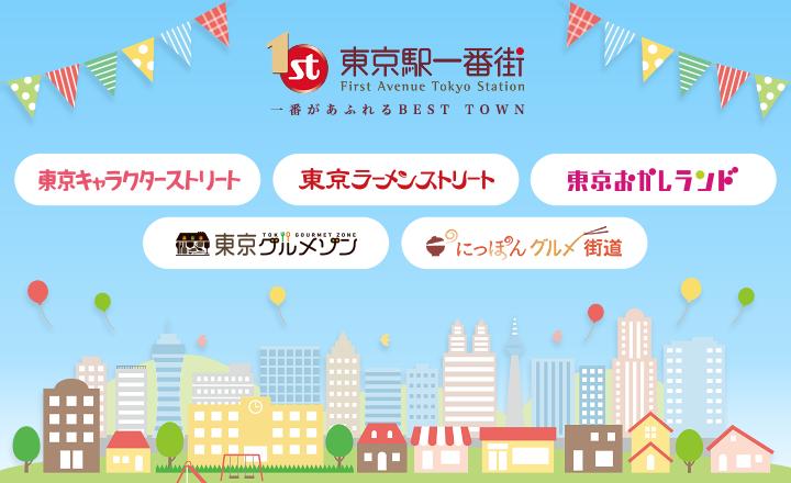 東京一番街MVバナー【ミタスクローズ】