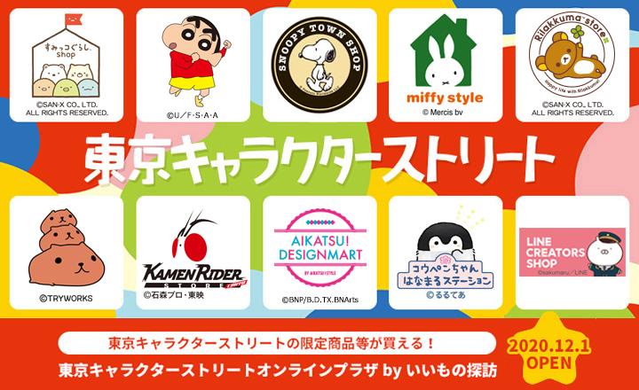 東京キャラクターストリート特設 公開直後ver