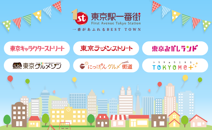 東京一番街MVバナー【公開時】
