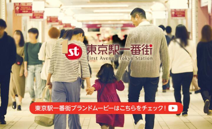 東京駅一番街ブランドムービー