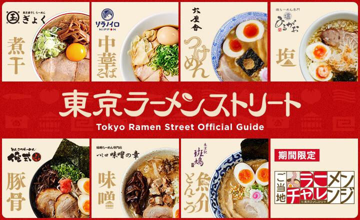 東京ラーメンストリート特設(催事店舗追加)