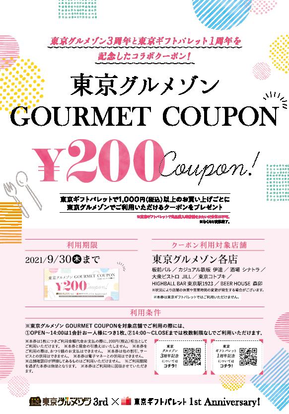 東京グルメゾン GOURMET COUPON