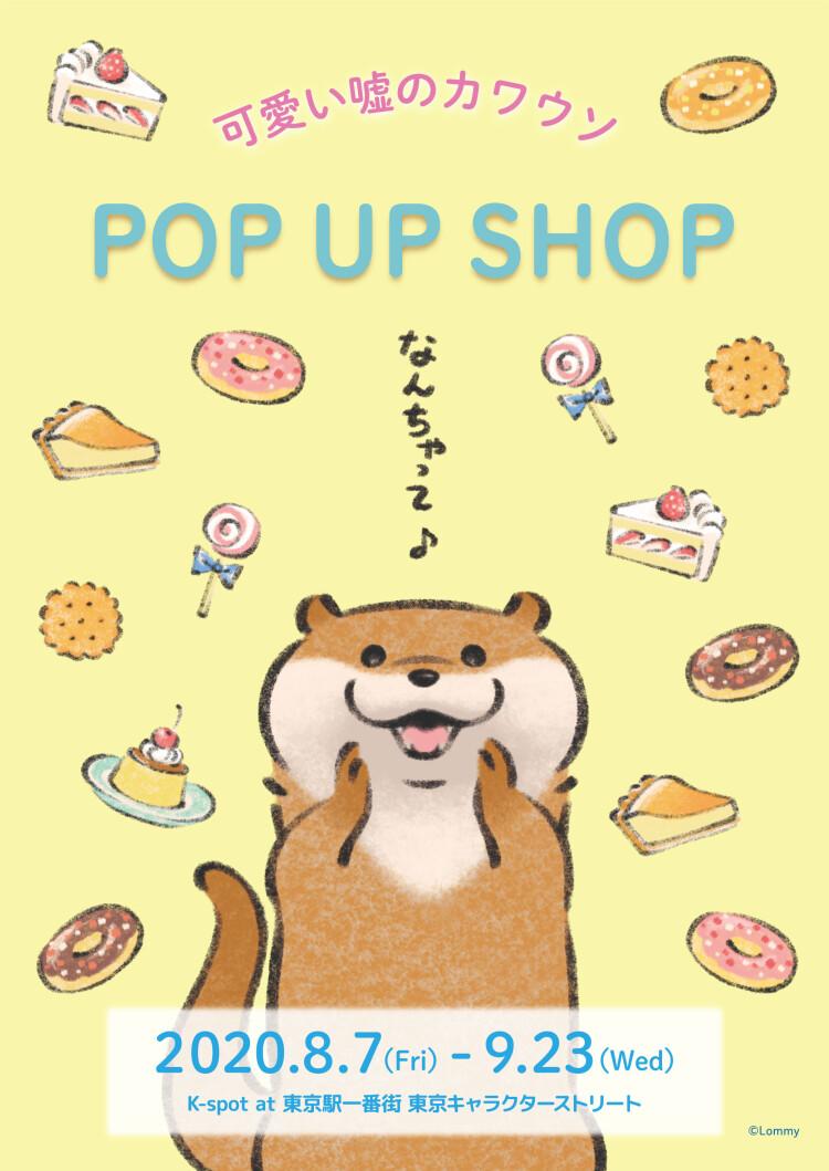 「可愛い嘘のカワウソ」 POP UP SHOP
