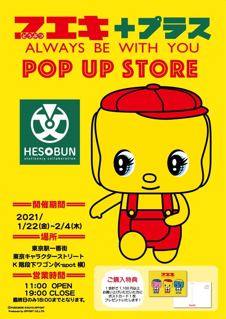 フエキ + プラス  POP UP STORE