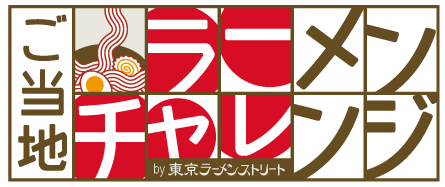 ご当地ラーメンチャレンジ by 東京ラーメンストリート~第1弾 神奈川県 支那そばや~