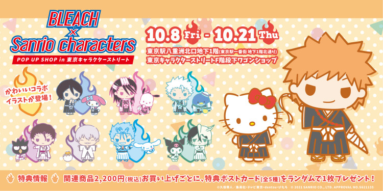 「BLEACH×Sanrio Characters」POP UP SHOP in 東京キャラクターストリート