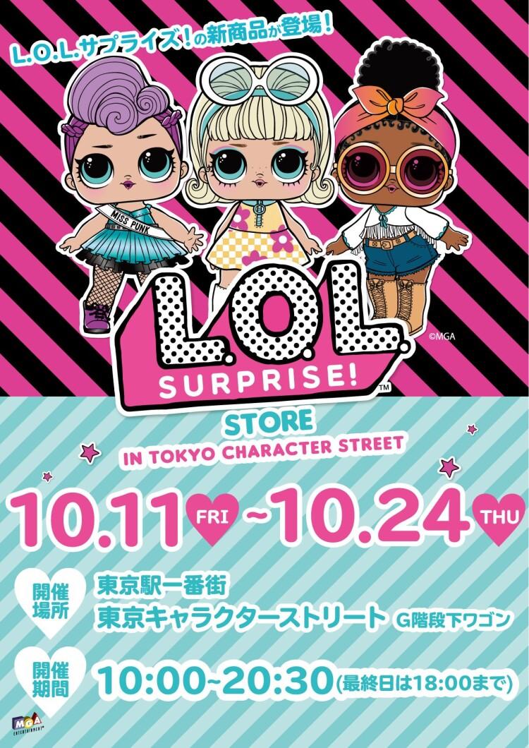 L.O.L. サプライズ! STORE in 東京キャラクターストリート