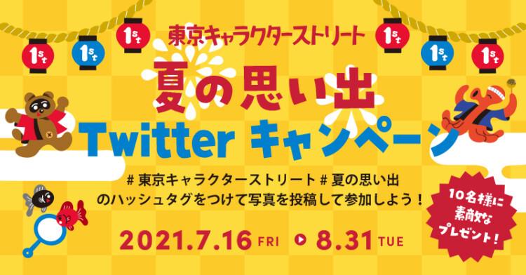 東京キャラクターストリートTwitterキャンペーンを開催します!