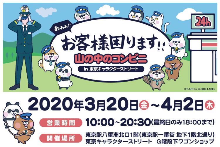 『あああ!!お客様困ります!! 山の中のコンビニ in 東京キャラクターストリート』