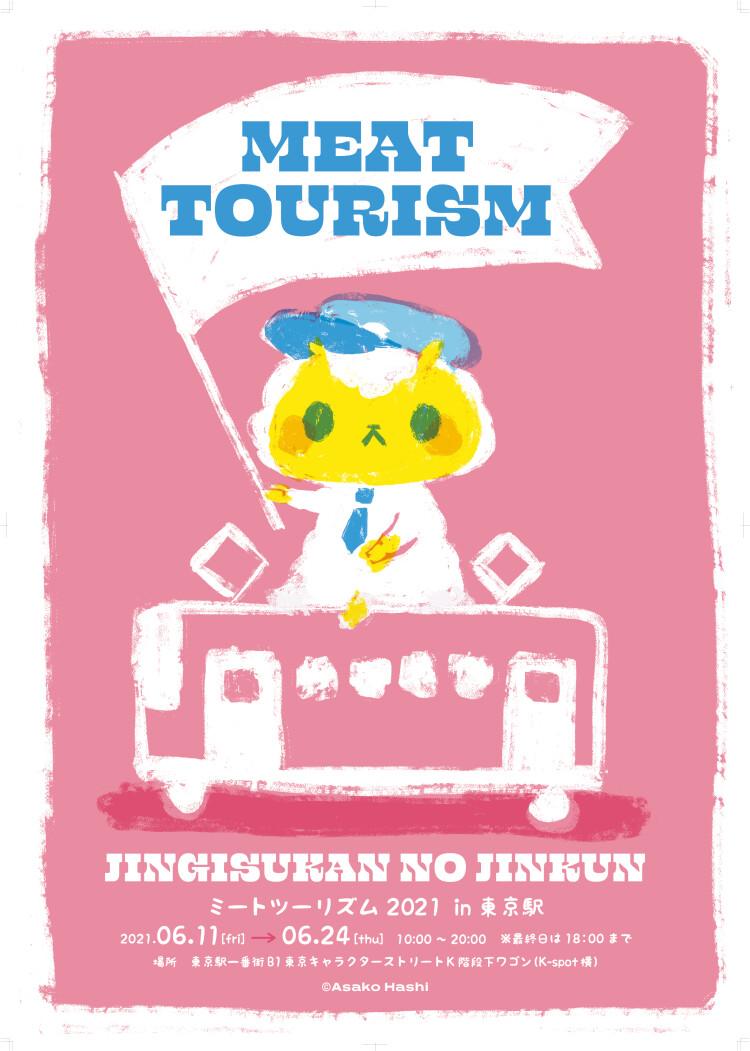 ジンギスカンのジンくん MEAT TOURISM 2021