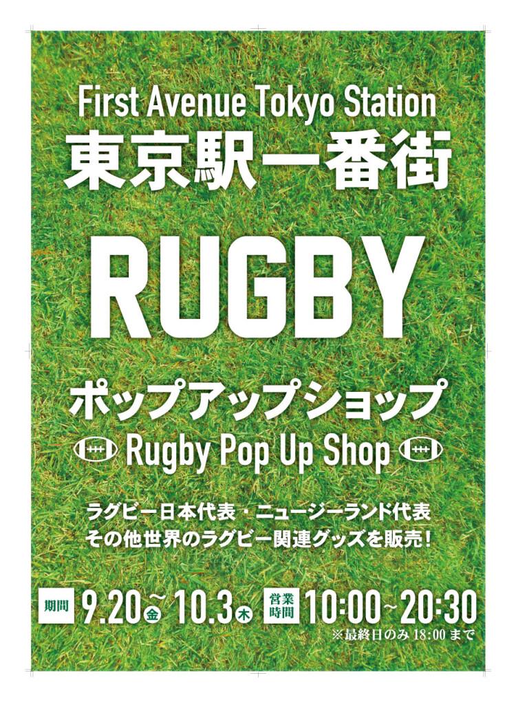 東京駅一番街 ラグビーポップアップショップ