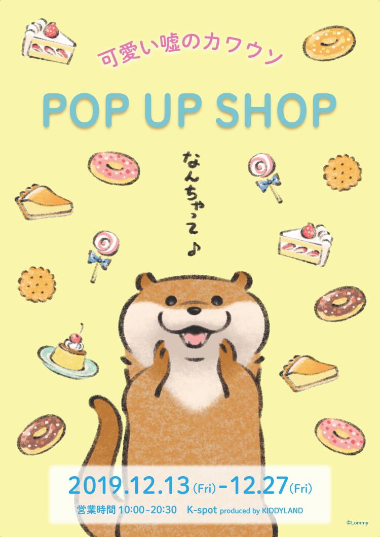 可愛い嘘のカワウソ POP UP SHOP