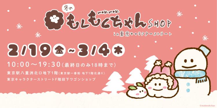冬のもくもくちゃんSHOP in 東京キャラクターストリート