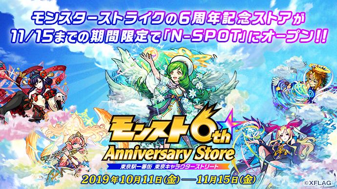 モンスト6th Anniversary Store 東京キャラクタストリート