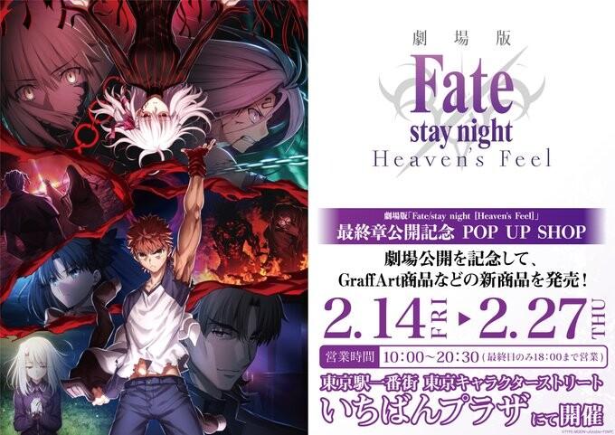 劇場版「Fate/stay night [Heaven's Feel]」 最終章公開記念 POP UP SHOP