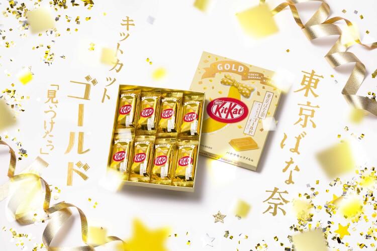 東京ばな奈 キットカット GOLD ショップ