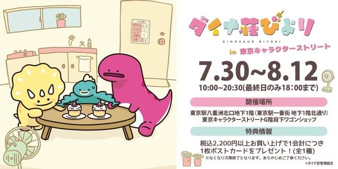 ダイナ荘びより POPUP SHOP in 東京キャラクターストリート