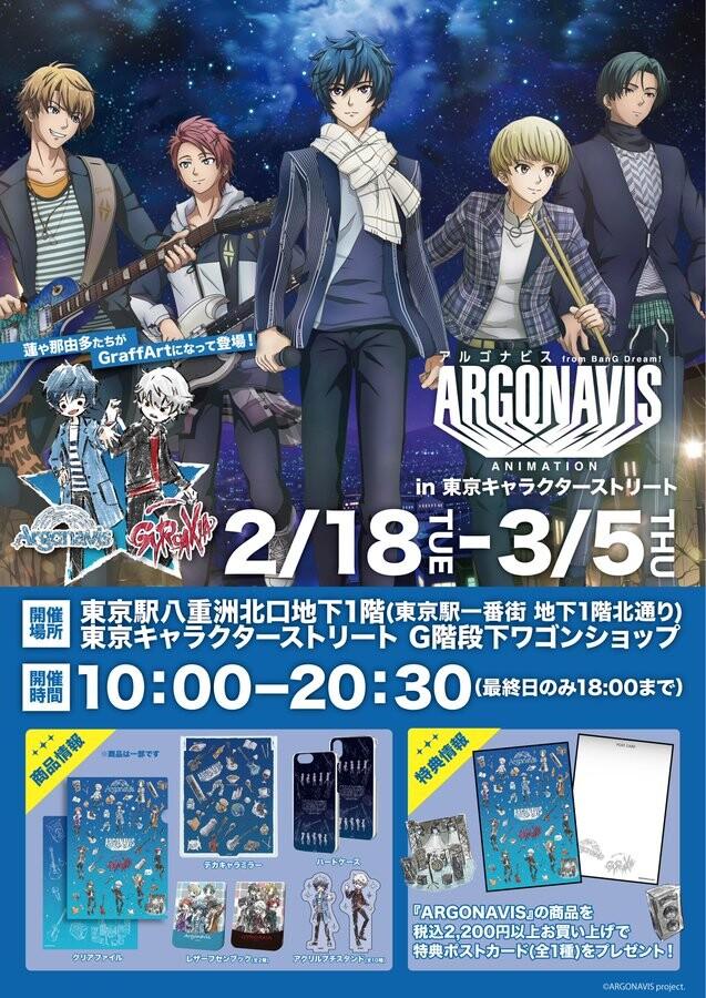 ARGONAVIS from BanG Dream! in 東京キャラクターストリート