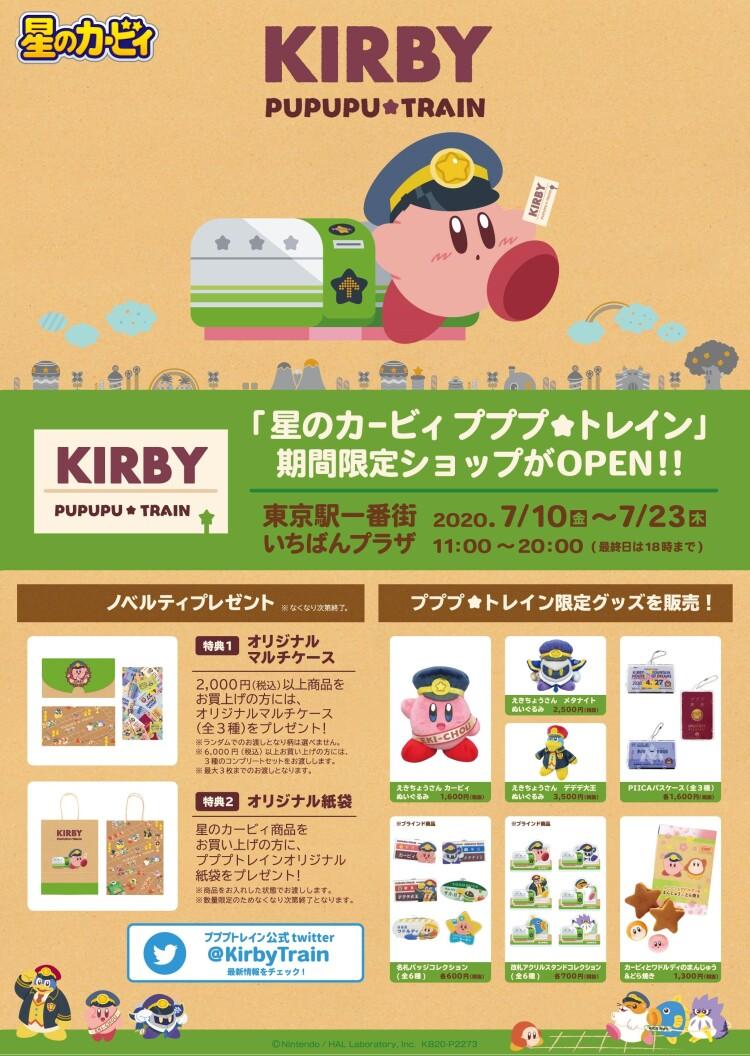 星のカービィ プププ☆トレイン2020