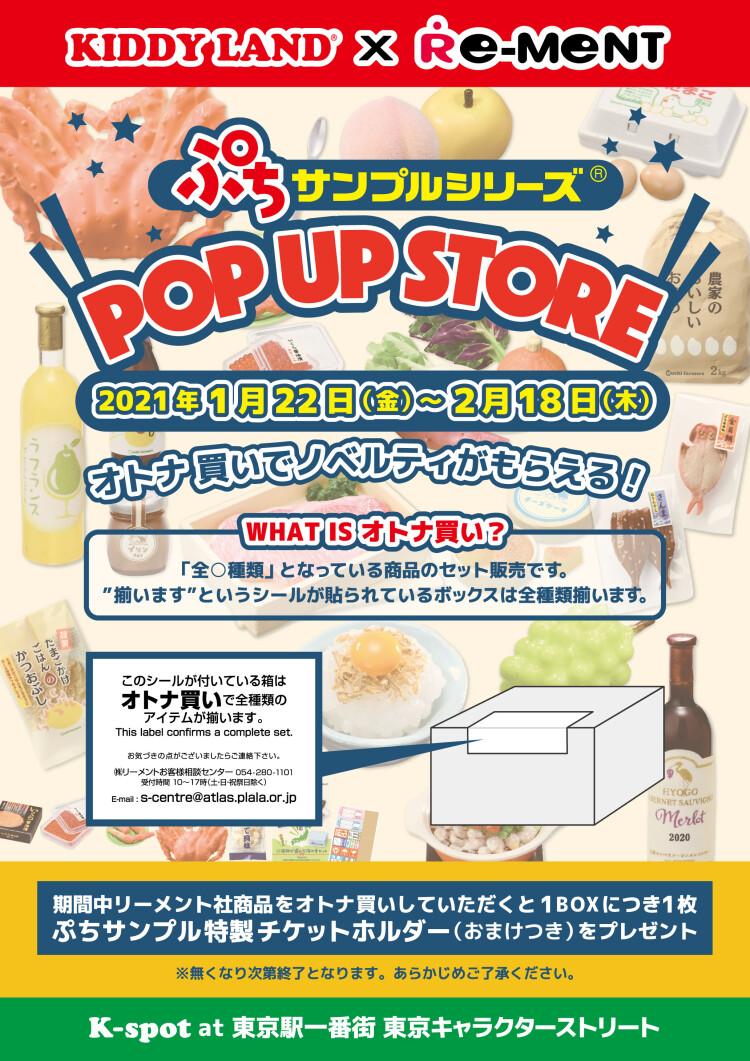 「ぷちサンプルシリーズ」 POP UP STORE