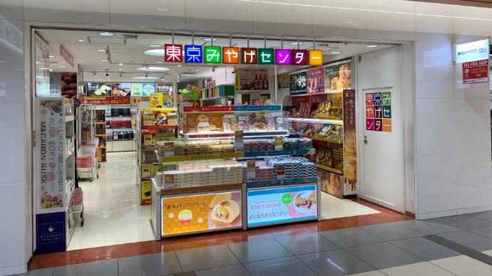 東京みやげセンター