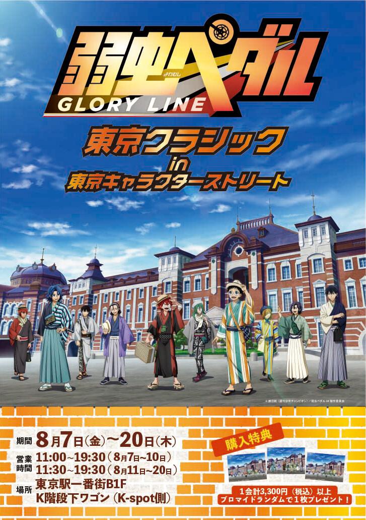 弱虫ペダルGLORY LINE 東京クラシック in 東京キャラクターストリート