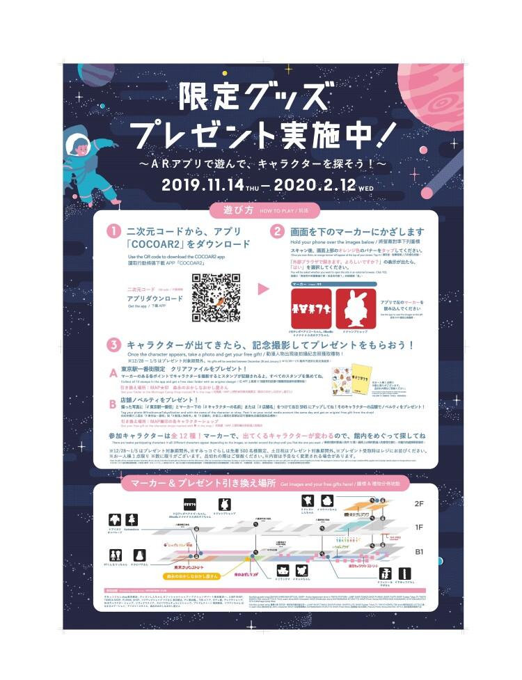 イルミネーション開催!限定グッズプレゼント実施中!!