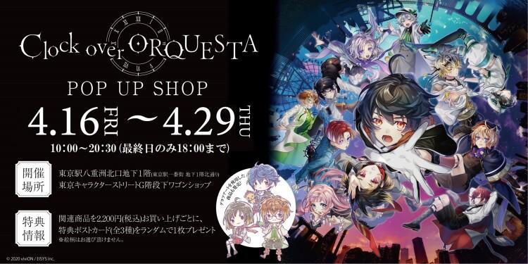 『Clock over ORQUESTA』POP UP SHOP