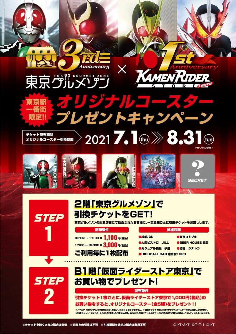 東京グルメゾン3周年×仮面ライダーストア東京1周年 Anniversary キャンペーン!!