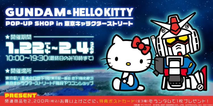 「ガンダム&ハローキティ」POP-UP SHOP in 東京キャラクターストリート